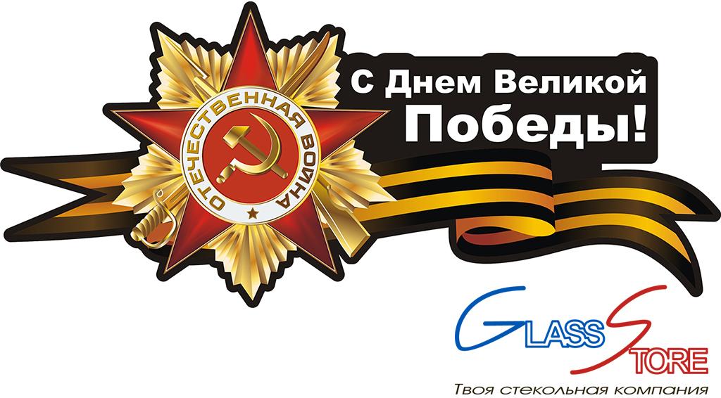Сотрудники компании Дом Гласс поздравляют всех с праздником, днем Великой Победы!
