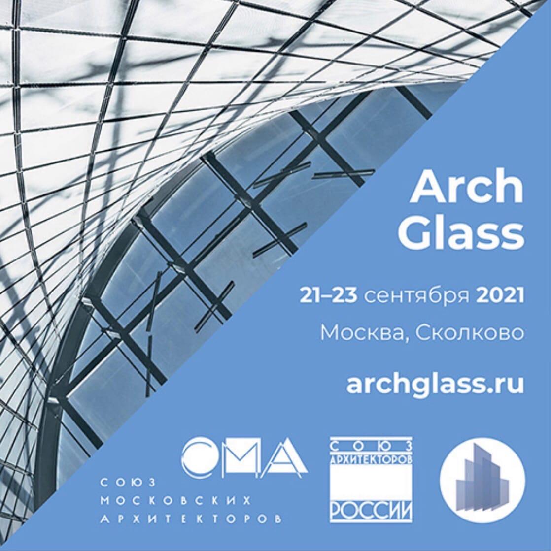 ArchGlass 2021 - Международный форум индустрии архитектурного стекла