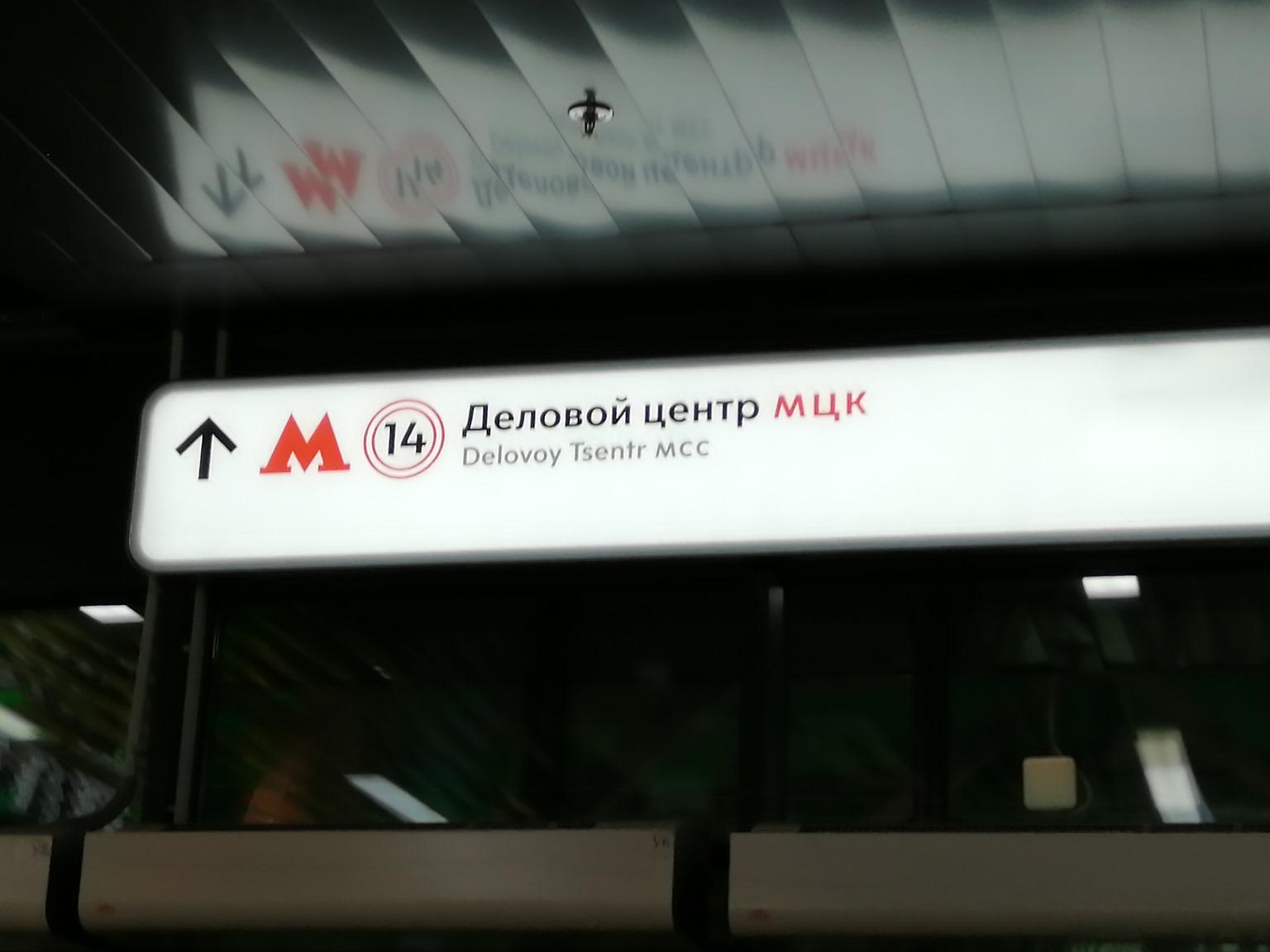 Стекло от ДомГласс на указателях навигации в московском метро